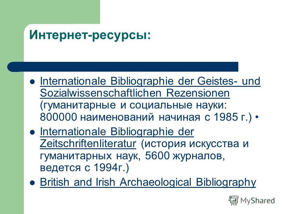 Интернет-ресурсы: Internationale Bibliographie der Geistes- und Sozialwissenschaftlichen Rezensionen (гуманитарные и социальные науки: 800000 наименований начиная с 1985 г.) Internationale Bibliographie der Geistes- und Sozialwissenschaftlichen Rezen