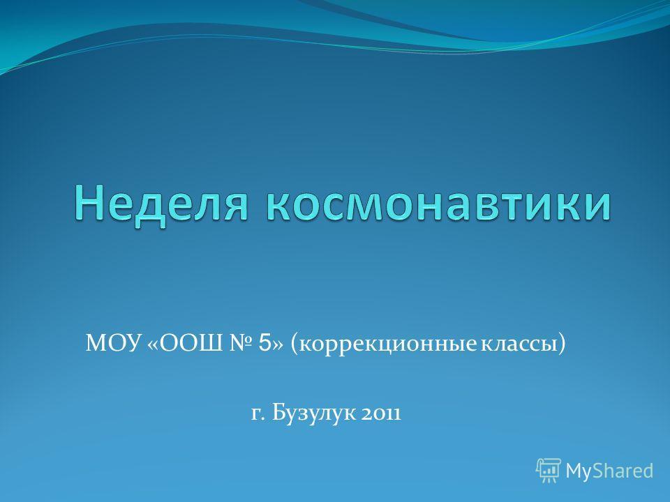 МОУ «ООШ 5 » (коррекционные классы) г. Бузулук 2011