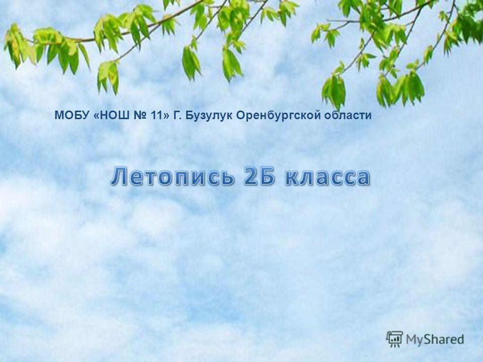 МОБУ «НОШ 11» Г. Бузулук Оренбургской области