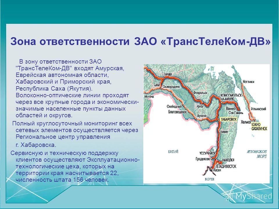 Зона ответственности ЗАО «ТрансТелеКом-ДВ» В зону ответственности ЗАО