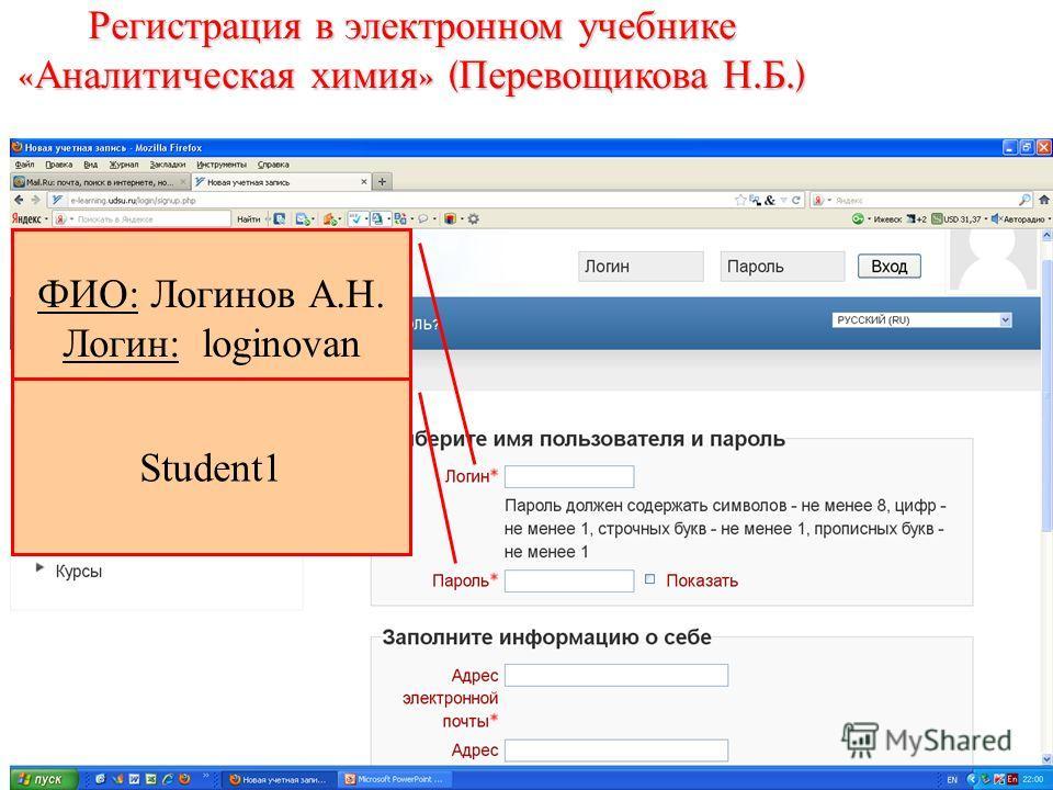 ФИО: Логинов А.Н. Логин: loginovan Student1
