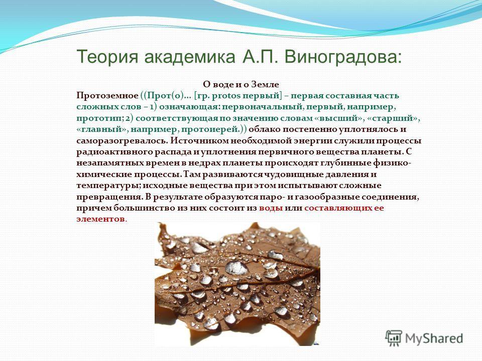 Теория академика А.П. Виноградова: О воде и о Земле Протоземное ((Прот(о)... [гр. protos первый] – первая составная часть сложных слов – 1) означающая: первоначальный, первый, например, прототип; 2) соответствующая по значению словам «высший», «старш