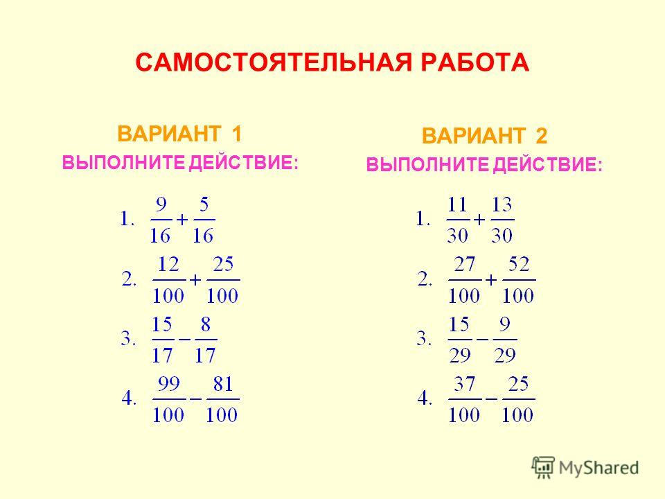 ПРОВЕРЬ СЕБЯ 1012 (б) НАЙДИТЕ ЗНАЧЕНИЕ ВЫРАЖЕНИЯ:РЕШЕНИЯ И ОТВЕТЫ