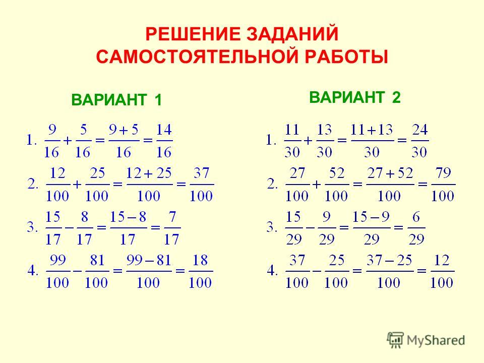 КРИТЕРИЙ ОЦЕНКИ САМОСТОЯТЕЛЬНОЙ РАБОТЫ: «5» 0 ошибок «4» 1 ошибка «3» 2 ошибки