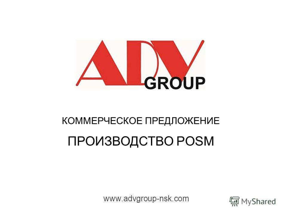 КОММЕРЧЕСКОЕ ПРЕДЛОЖЕНИЕ ПРОИЗВОДСТВО POSM www.advgroup-nsk.com