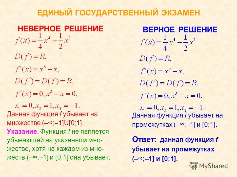ЕДИНЫЙ ГОСУДАРСТВЕННЫЙ ЭКЗАМЕН НЕВЕРНОЕ РЕШЕНИЕ Указание. Приобретение одного постороннего решения х =3 нужно считать в данном случае ошибкой. ВЕРНОЕ РЕШЕНИЕ Ответ: