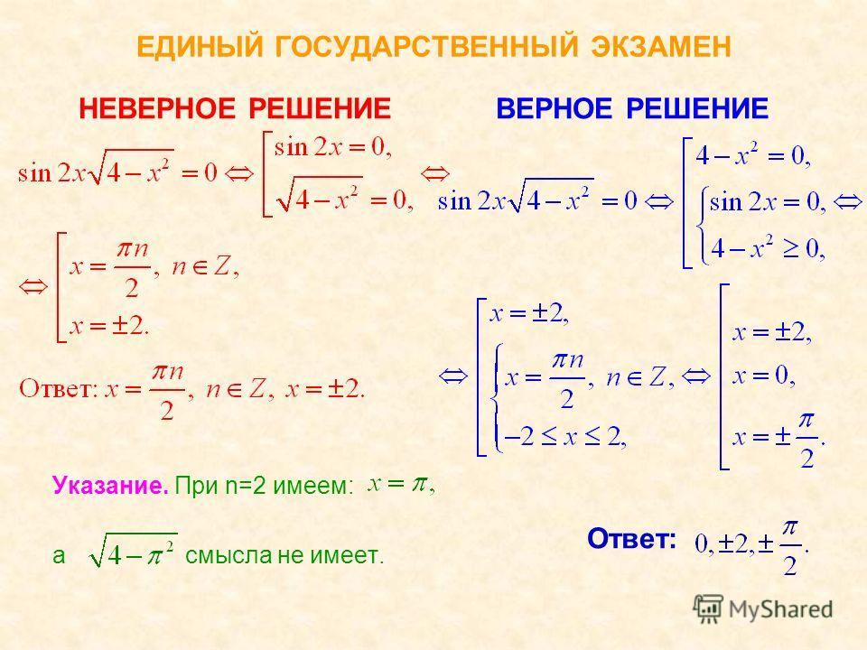 ЕДИНЫЙ ГОСУДАРСТВЕННЫЙ ЭКЗАМЕН НЕВЕРНОЕ РЕШЕНИЕ Указание. При n=0 имеем: а смысла не имеет. ВЕРНОЕ РЕШЕНИЕ Ответ: