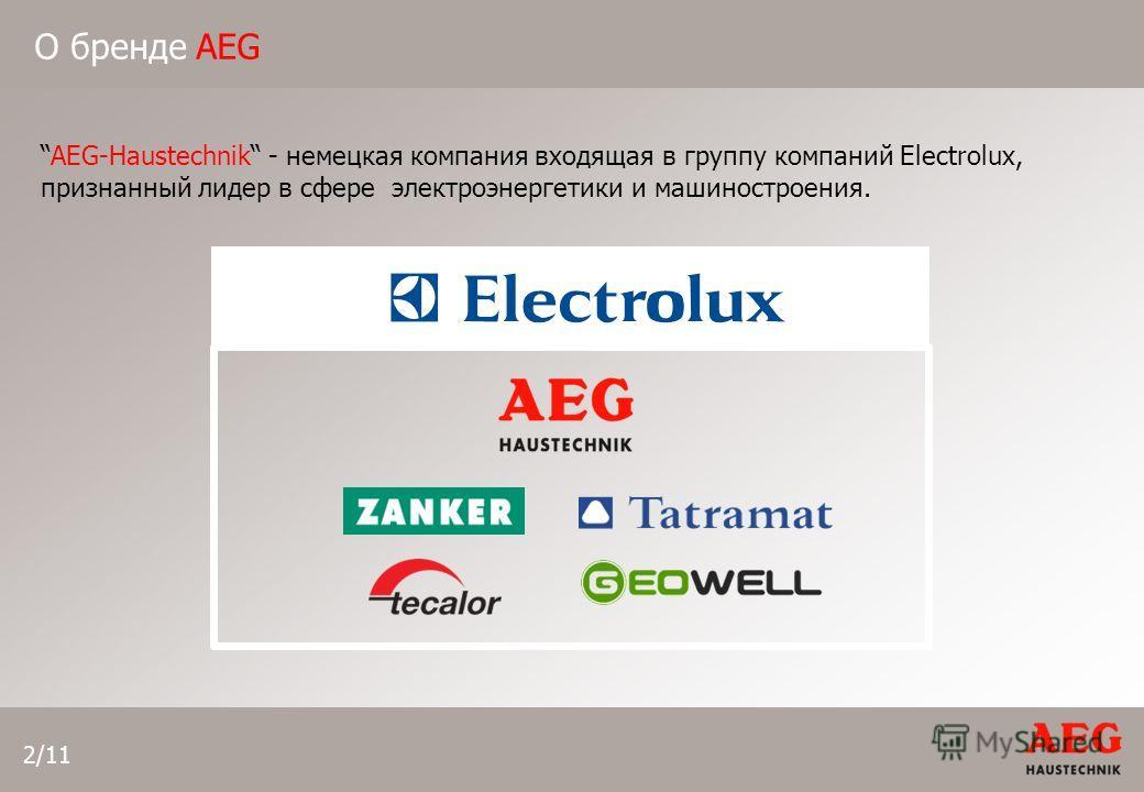 О бренде AEG 2/11 AEG-Haustechnik - немецкая компания входящая в группу компаний Electrolux, признанный лидер в сфере электроэнергетики и машиностроения.