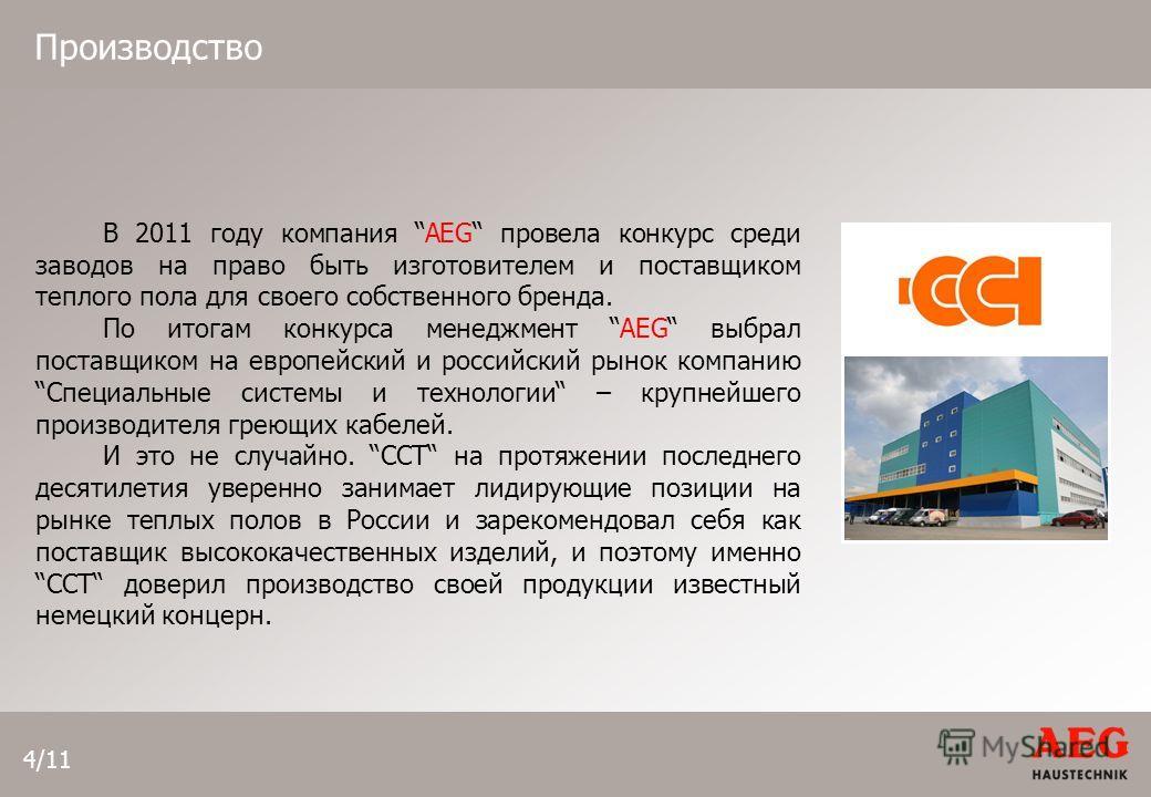 Производство 4/11 В 2011 году компания AEG провела конкурс среди заводов на право быть изготовителем и поставщиком теплого пола для своего собственного бренда. По итогам конкурса менеджмент AEG выбрал поставщиком на европейский и российский рынок ком
