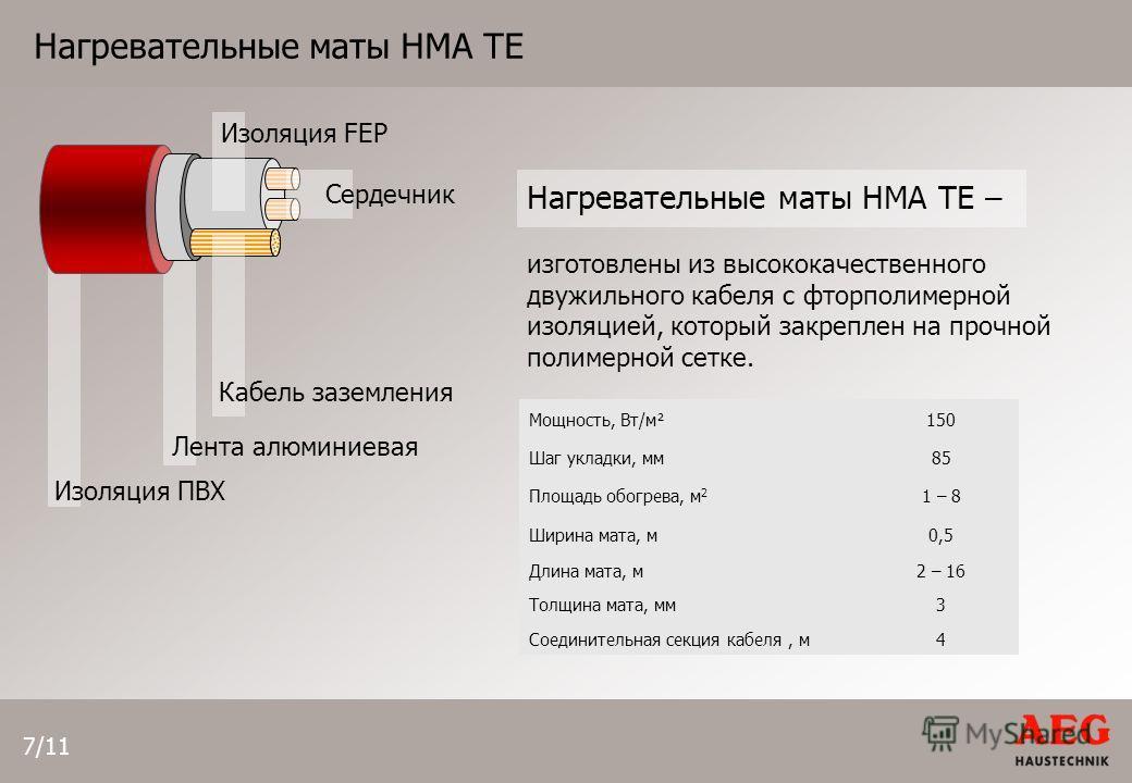 Нагревательные маты HMA TE 7/11 Изоляция ПВХ Лента алюминиевая Кабель заземления Изоляция FEP Сердечник Нагревательные маты HMA TE – изготовлены из высококачественного двужильного кабеля с фторполимерной изоляцией, который закреплен на прочной полиме