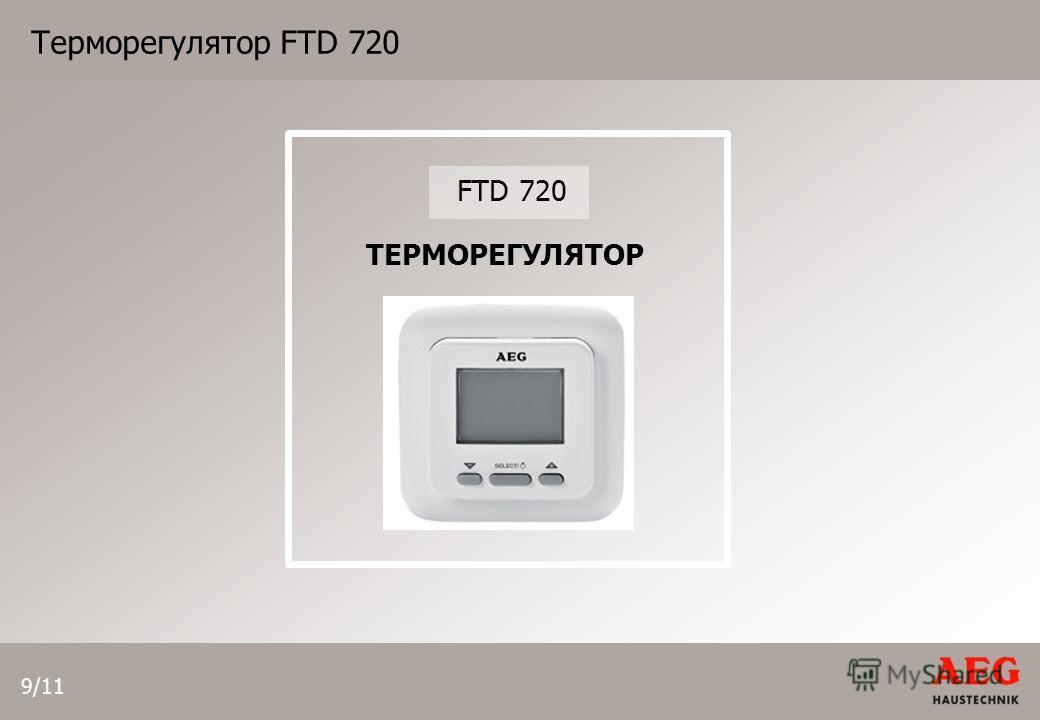9/11 FTD 720 Терморегулятор FTD 720 ТЕРМОРЕГУЛЯТОР