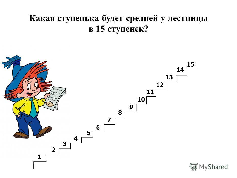 1 12 13 14 15 2 3 4 5 7 8 9 10 11 6 Какая ступенька будет средней у лестницы в 15 ступенек?