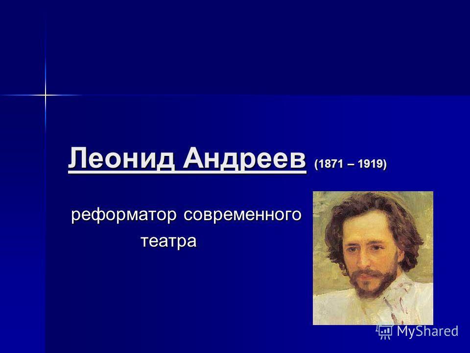 Леонид Андреев (1871 – 1919) Леонид Андреев (1871 – 1919) реформатор современного реформатор современного театра театра