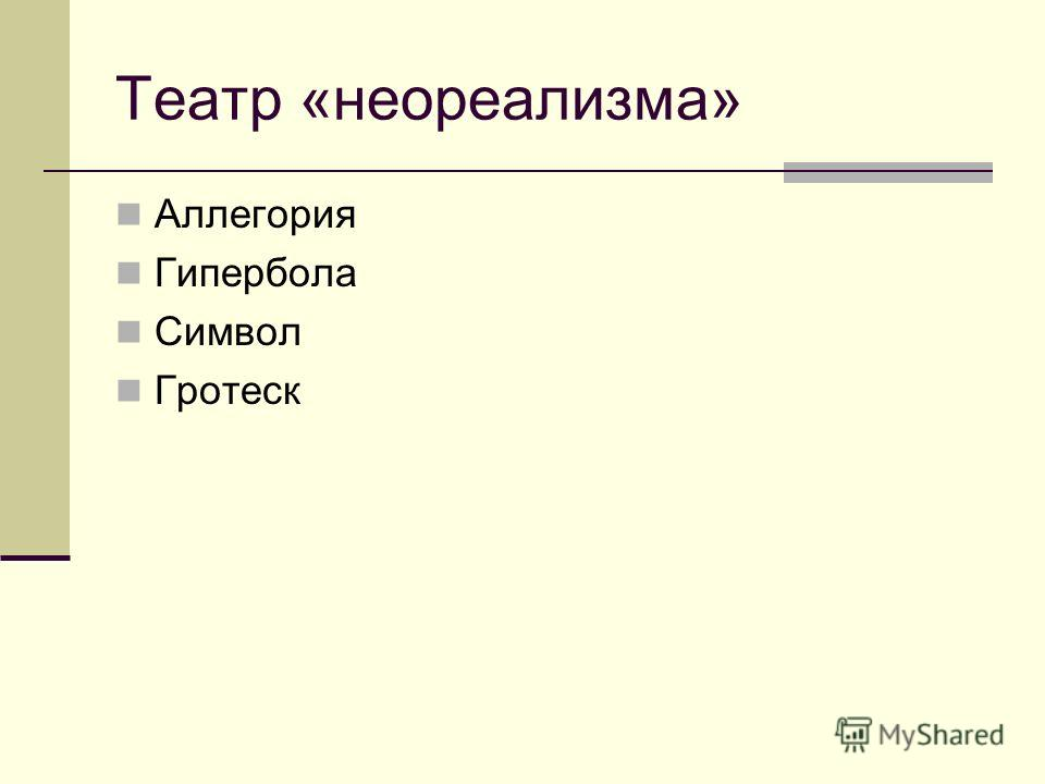 Театр «неореализма» Аллегория Гипербола Символ Гротеск