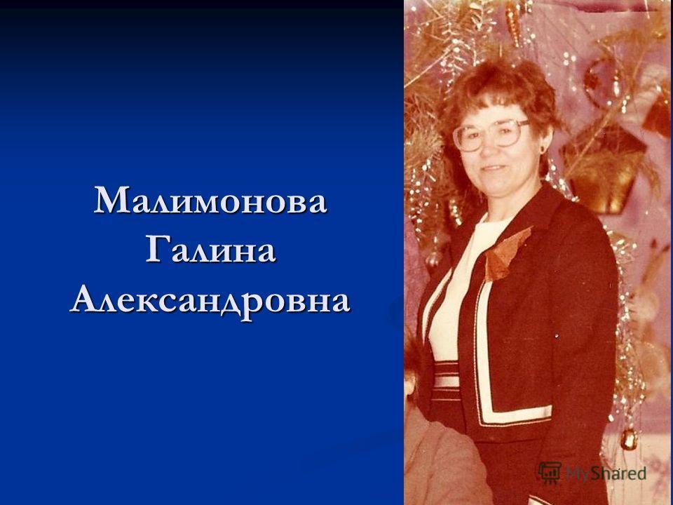 Малимонова Галина Александровна