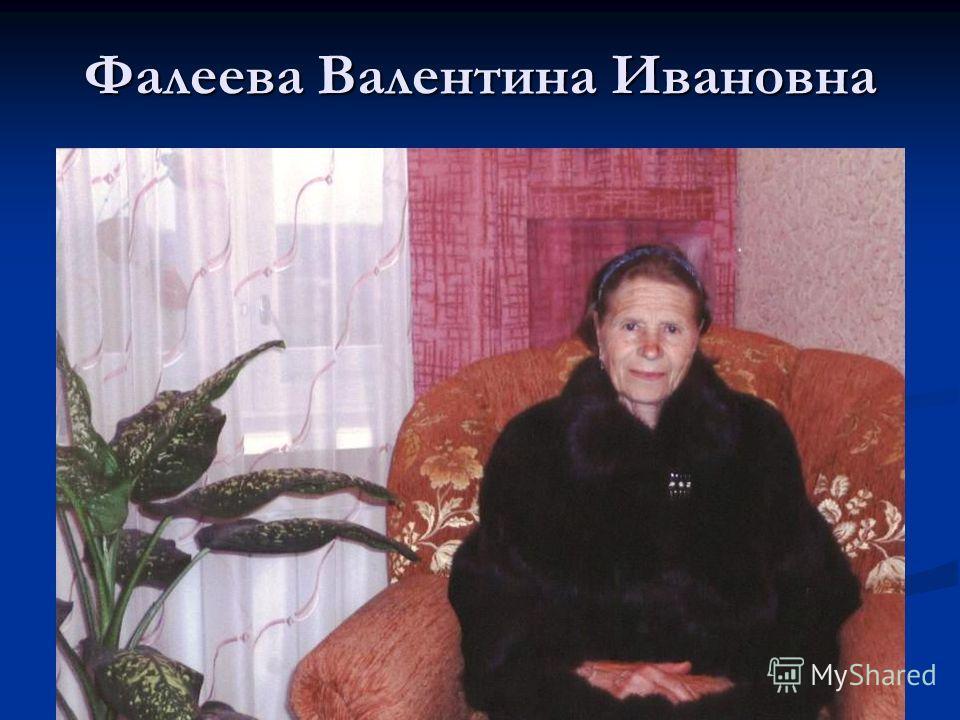 Фалеева Валентина Ивановна