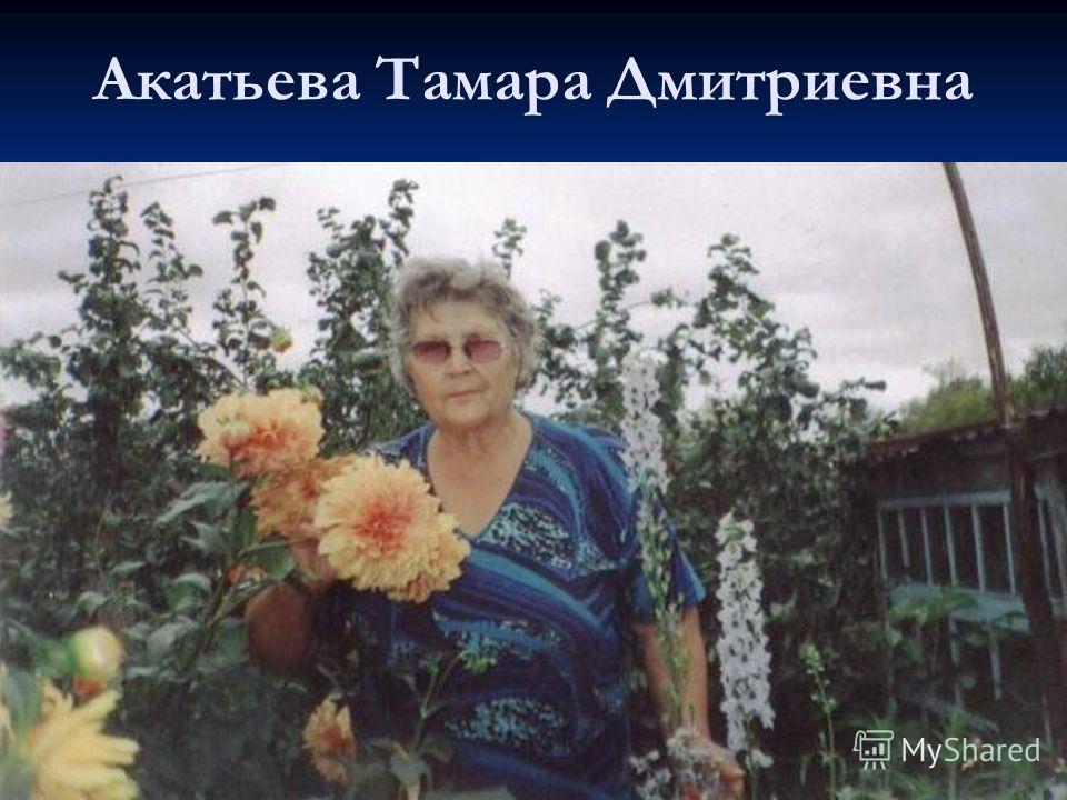 Акатьева Тамара Дмитриевна