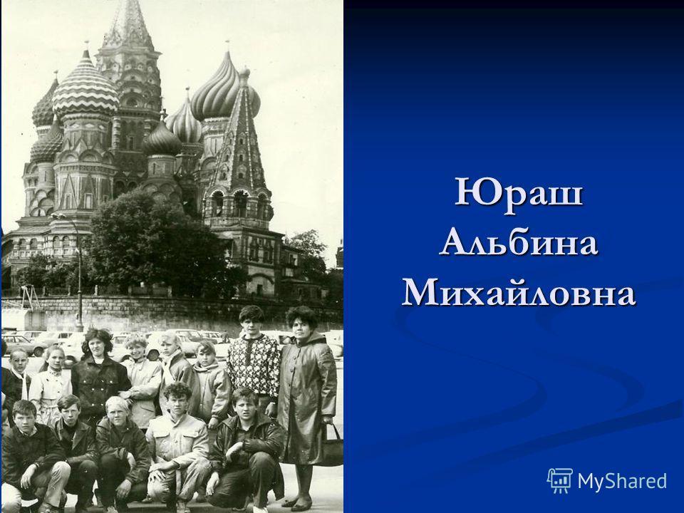 Юраш Альбина Михайловна