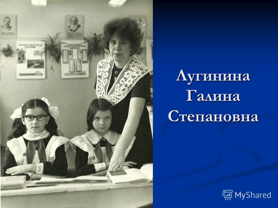 Лугинина Галина Степановна