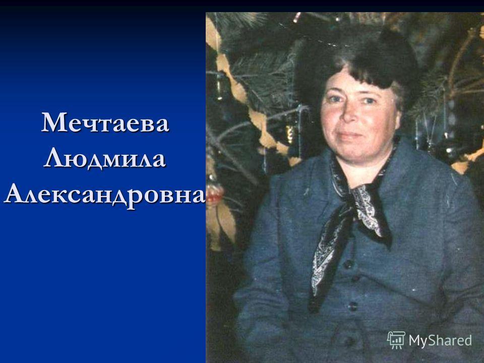 Мечтаева Людмила Александровна