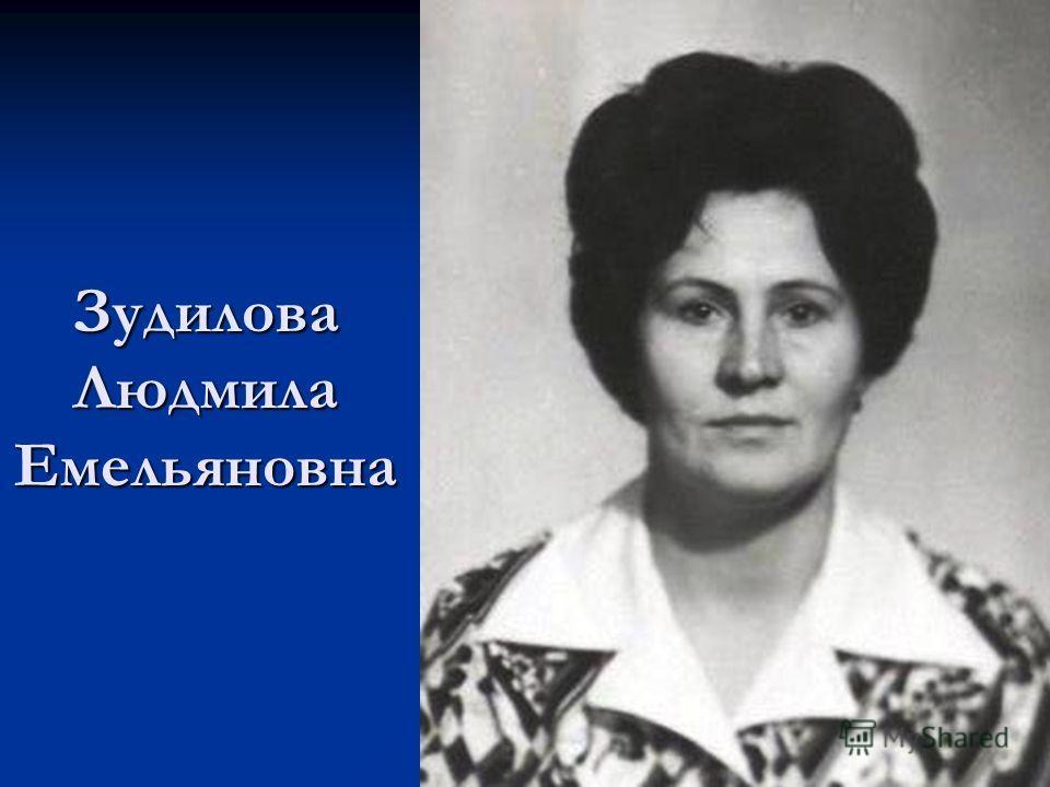 Зудилова Людмила Емельяновна