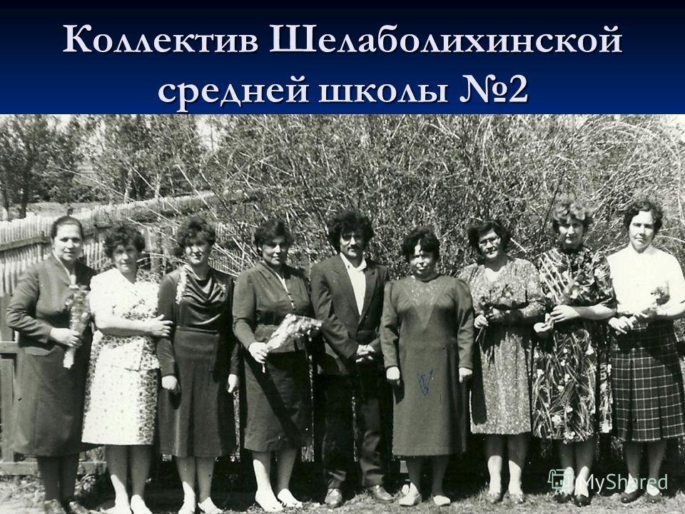 Коллектив Шелаболихинской средней школы 2