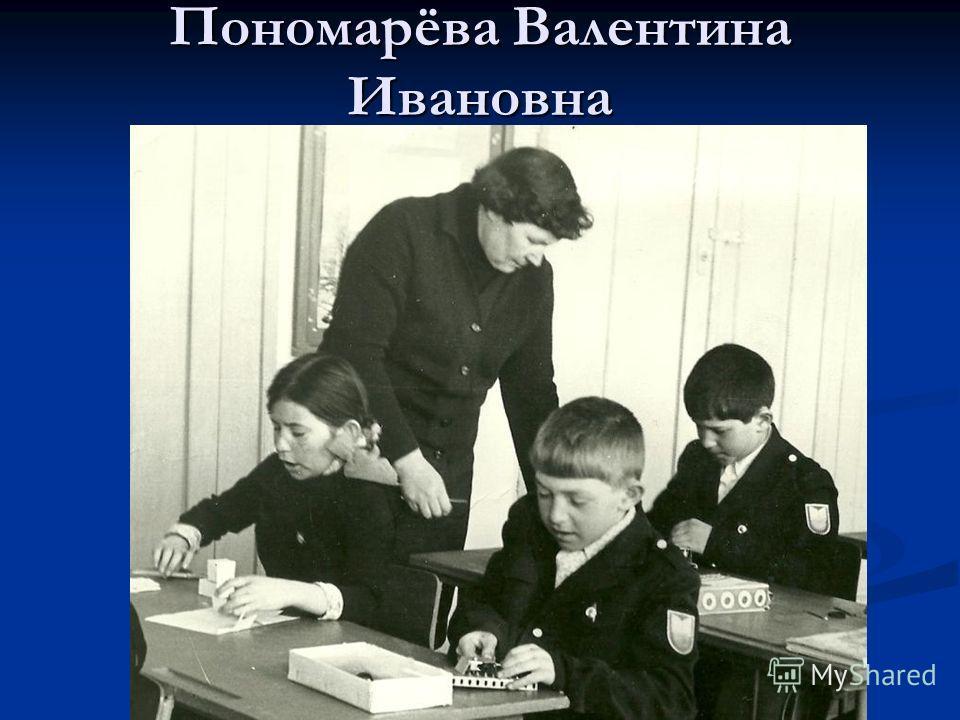 Пономарёва Валентина Ивановна