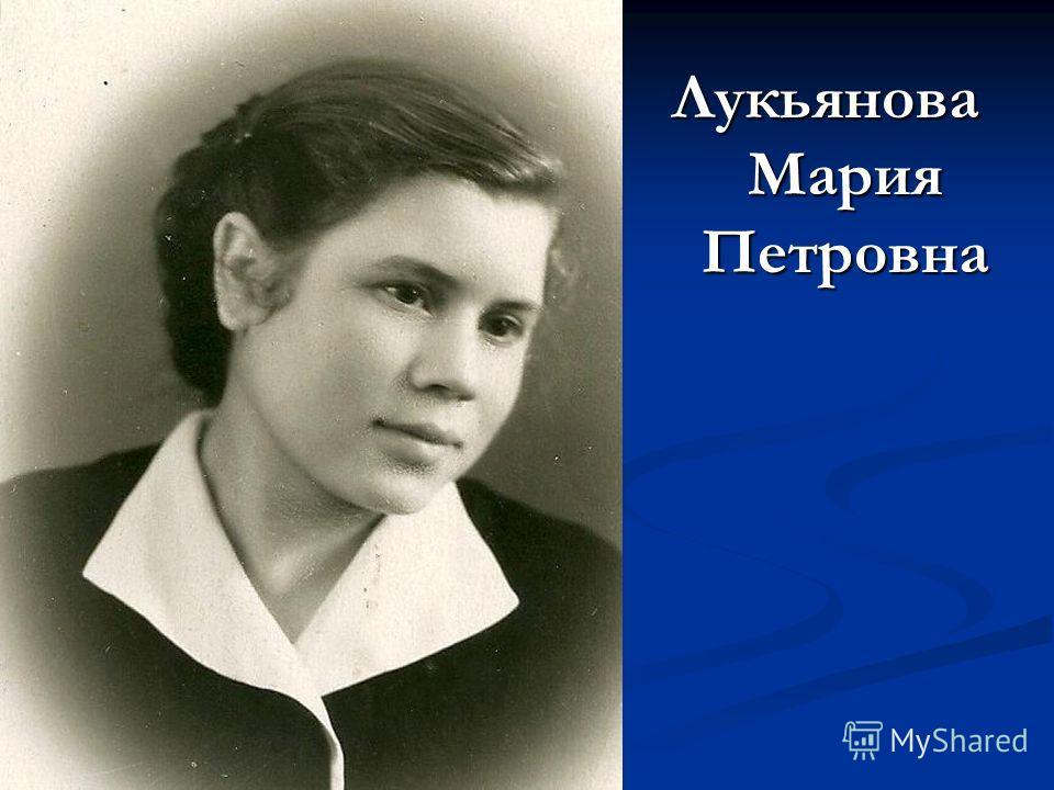 Лукьянова Мария Петровна