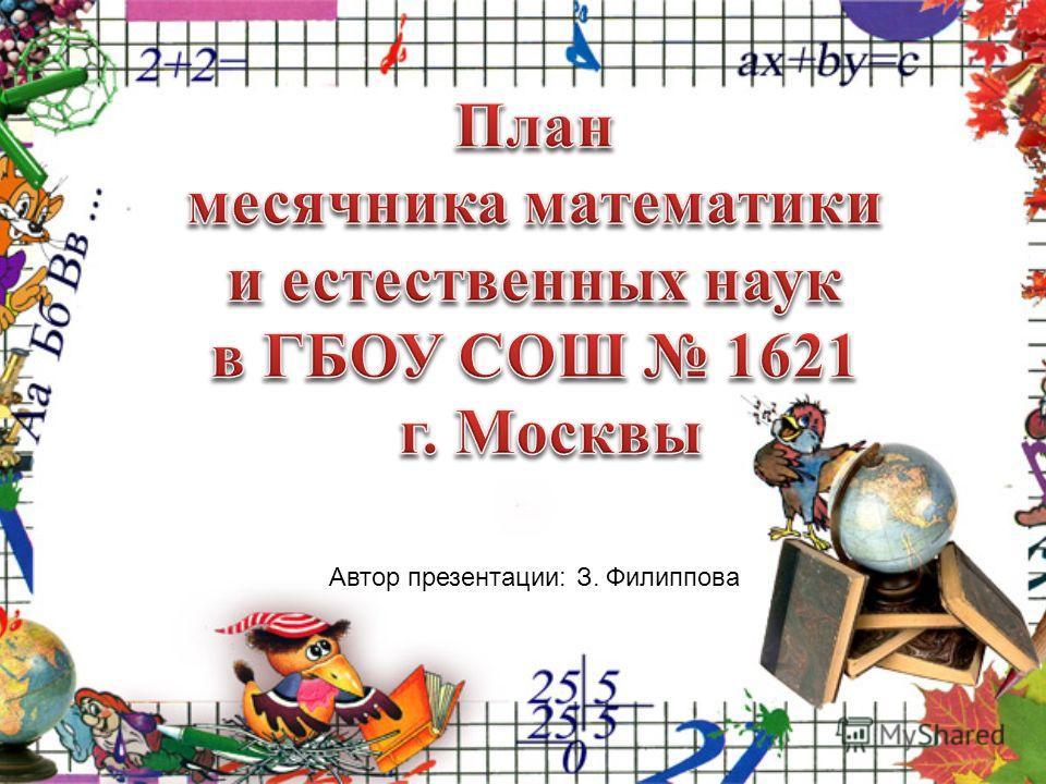 Автор презентации: З. Филиппова