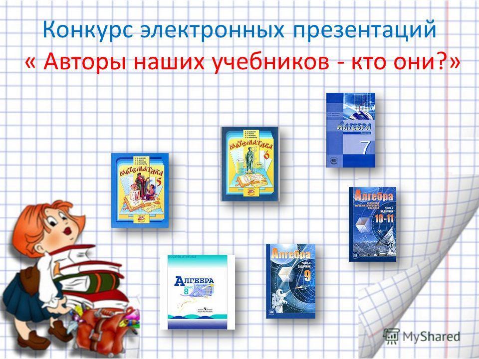 Конкурс электронных презентаций « Авторы наших учебников - кто они?»