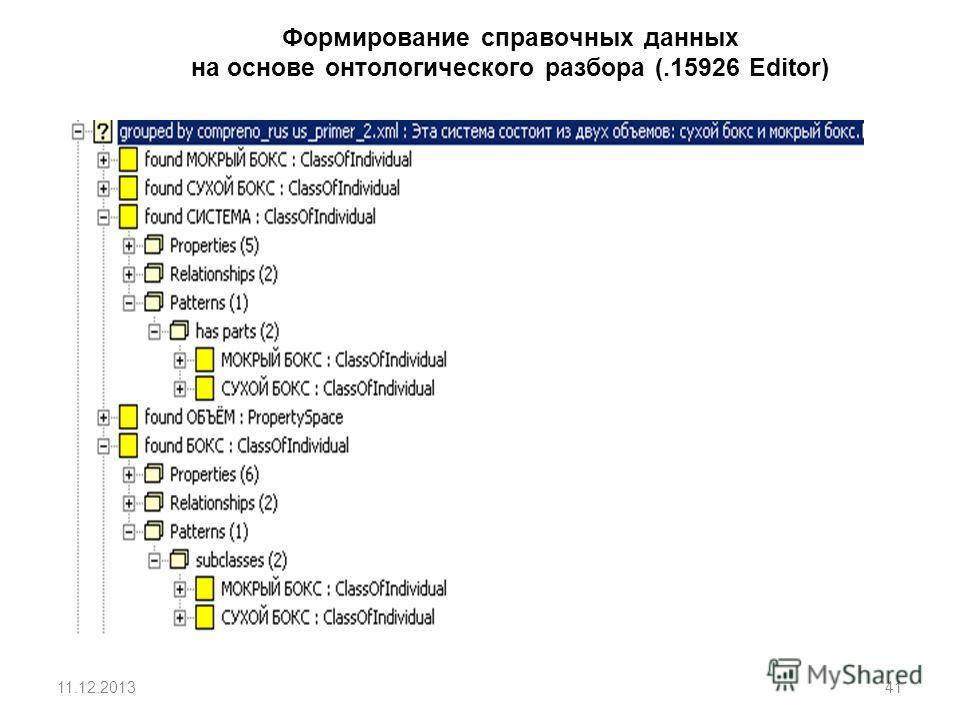 Формирование справочных данных на основе онтологического разбора (.15926 Editor) 11.12.201341
