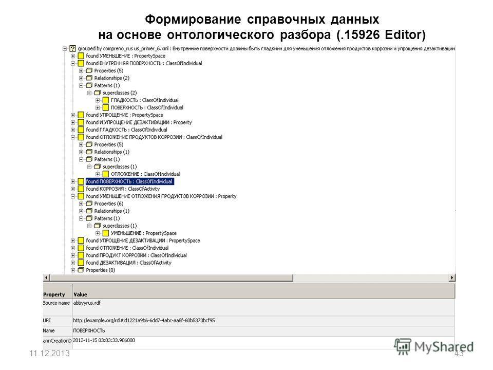 Формирование справочных данных на основе онтологического разбора (.15926 Editor) 11.12.201343