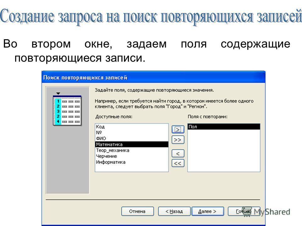 Во втором окне, задаем поля содержащие повторяющиеся записи.
