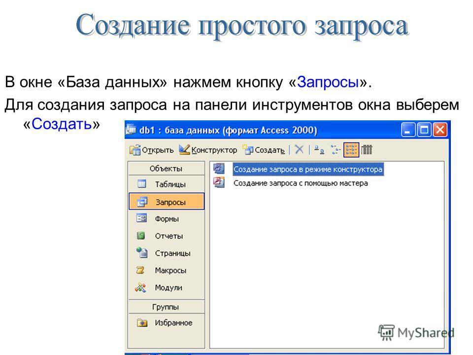 В окне «База данных» нажмем кнопку «Запросы». Для создания запроса на панели инструментов окна выберем «Создать»