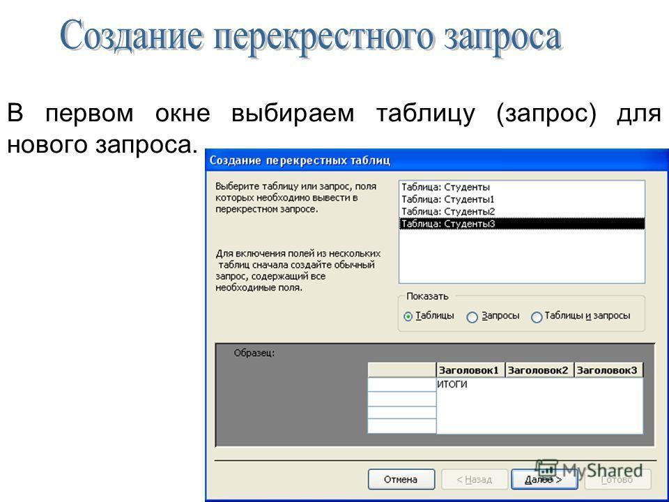 В первом окне выбираем таблицу (запрос) для нового запроса.