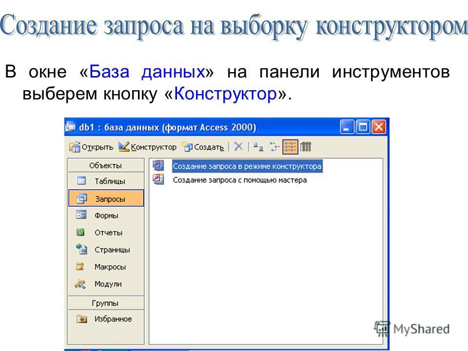 В окне «База данных» на панели инструментов выберем кнопку «Конструктор».