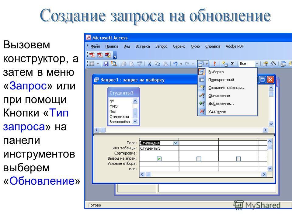 Вызовем конструктор, а затем в меню «Запрос» или при помощи Кнопки «Тип запроса» на панели инструментов выберем «Обновление»