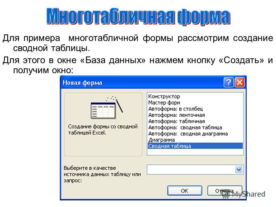 Для примера многотабличной формы рассмотрим создание сводной таблицы. Для этого в окне «База данных» нажмем кнопку «Создать» и получим окно: