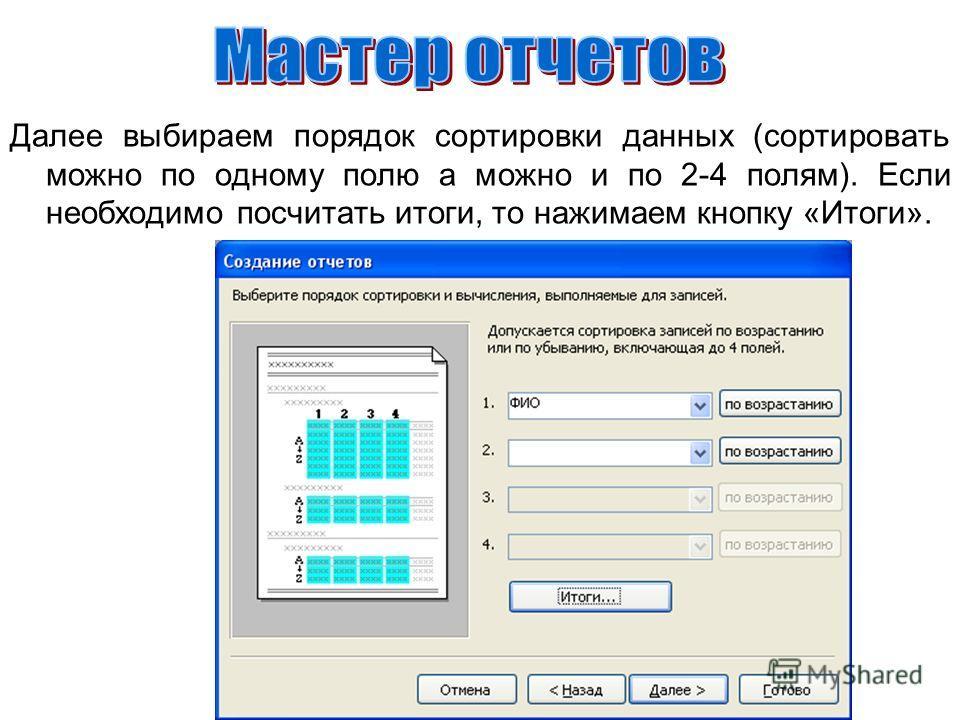 Далее выбираем порядок сортировки данных (сортировать можно по одному полю а можно и по 2-4 полям). Если необходимо посчитать итоги, то нажимаем кнопку «Итоги».