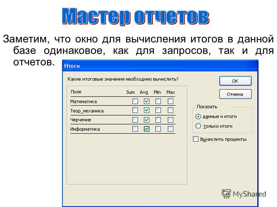 Заметим, что окно для вычисления итогов в данной базе одинаковое, как для запросов, так и для отчетов.
