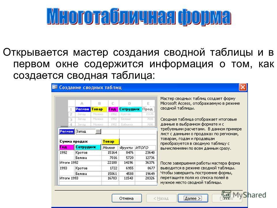 Открывается мастер создания сводной таблицы и в первом окне содержится информация о том, как создается сводная таблица:
