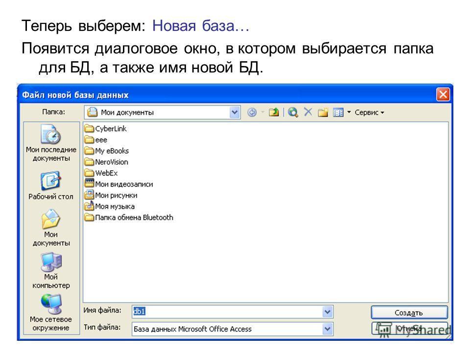 Теперь выберем: Новая база… Появится диалоговое окно, в котором выбирается папка для БД, а также имя новой БД.