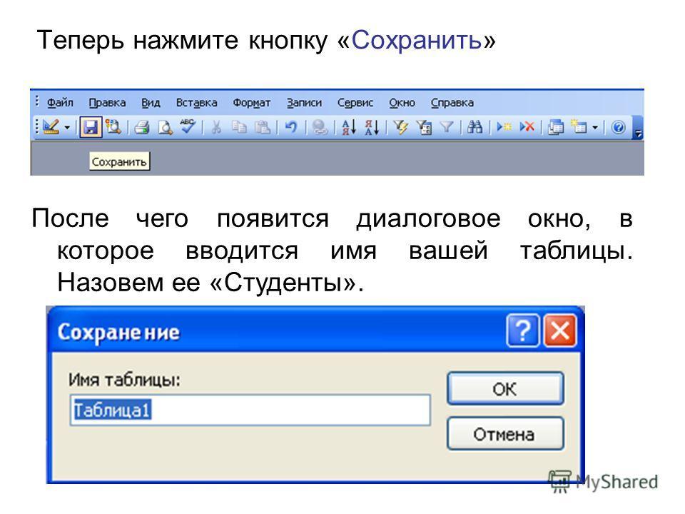 Теперь нажмите кнопку «Сохранить» После чего появится диалоговое окно, в которое вводится имя вашей таблицы. Назовем ее «Студенты».