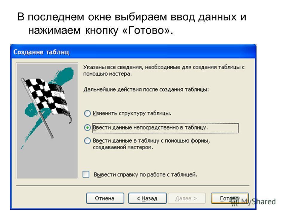 В последнем окне выбираем ввод данных и нажимаем кнопку «Готово».