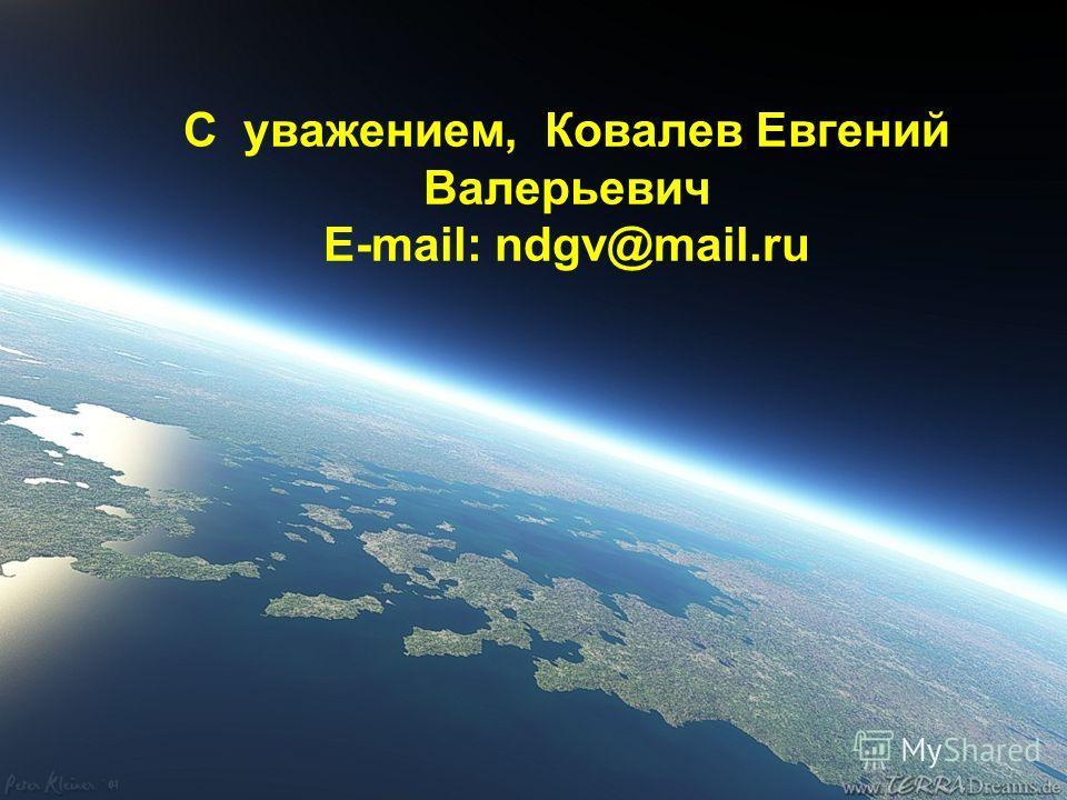 C уважением, Ковалев Евгений Валерьевич E-mail: ndgv@mail.ru