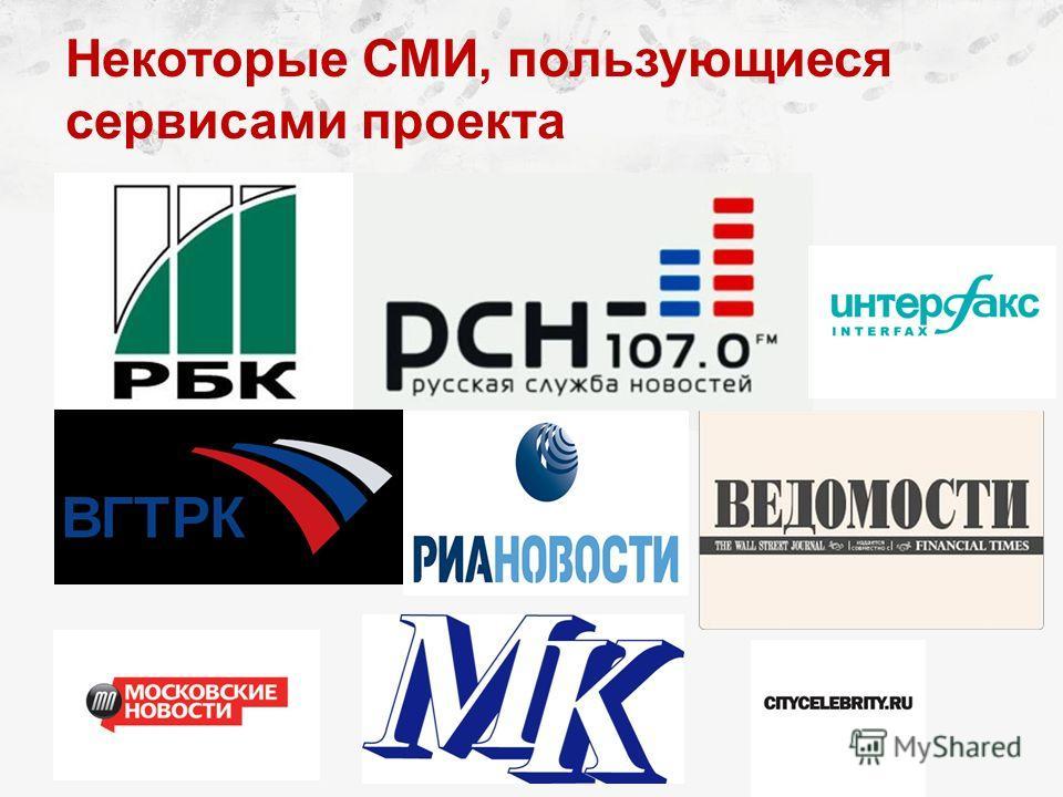 Некоторые СМИ, пользующиеся сервисами проекта