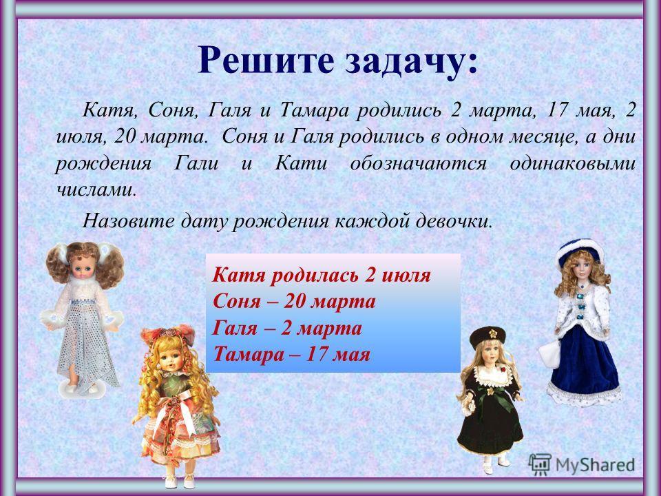Найди закономерность и продолжи последовательность: а, б, в, г, … а, в, д, ё,… Анна, Борис, Валентина, Геннадий,… о, д, т, ч, п,… Москва, Абакан, Норильск, Киев,… д, е, ё, ж, з, и… (алфавит) з, й, л, н, п… (нечётные буквы) Дарья. е, у, ш, р, ё… ( 16,