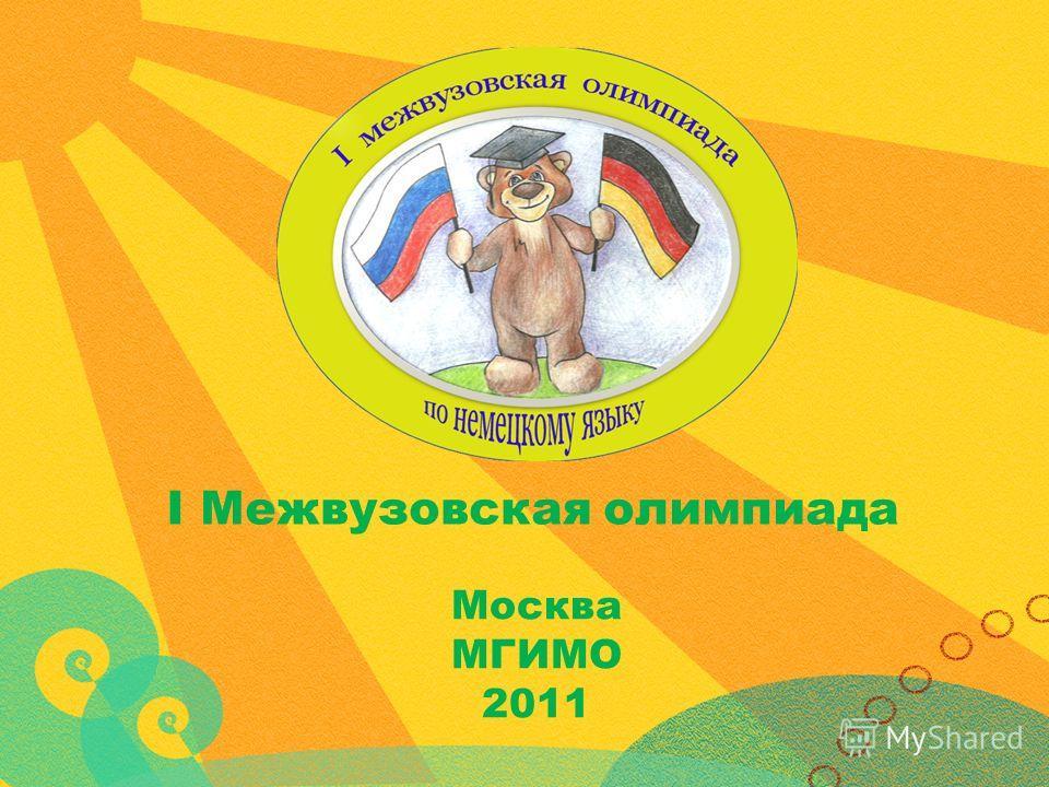 I Межвузовская олимпиада Москва МГИМО 2011