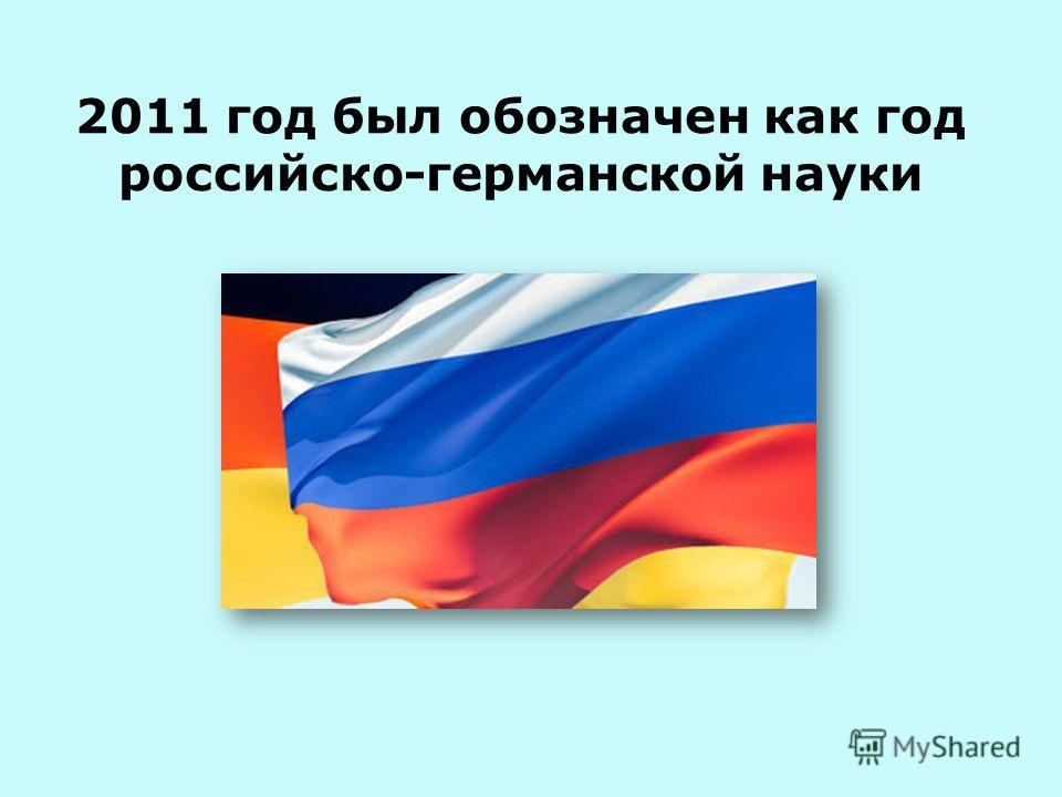 2011 год был обозначен как год российско-германской науки