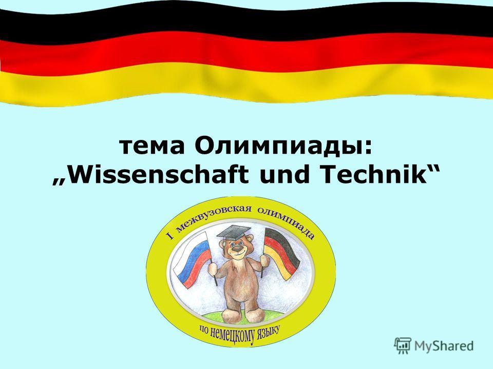 тема Олимпиады: Wissenschaft und Technik